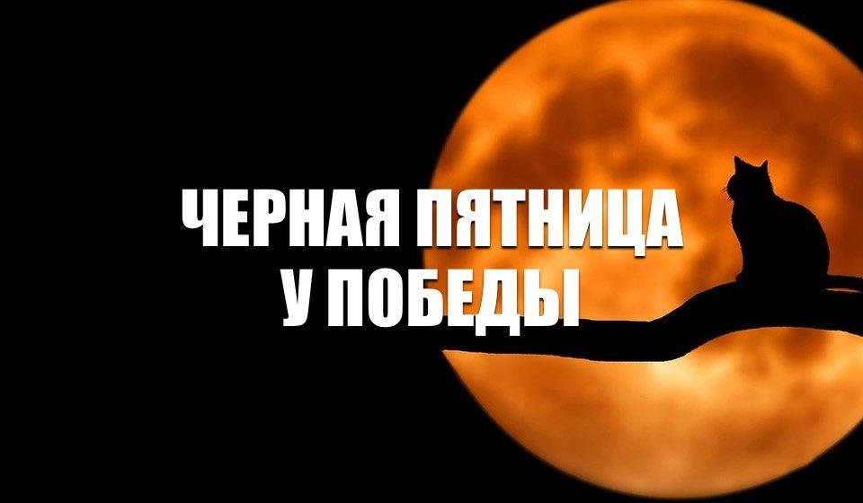 Скидка на билеты «Победы» 20% по промокоду на «Черную Пятницу»