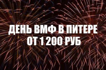 Билеты на День ВМФ в Питере от 1200 руб