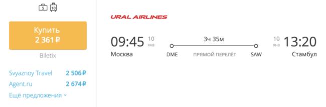Бронирование авиабилетов Москва – Стамбул за 2 361 рублей