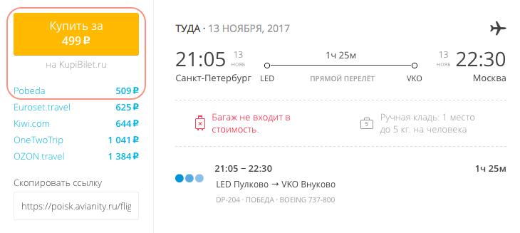 Пример бронирования авиабилета за 499 рублей в Kupibilet