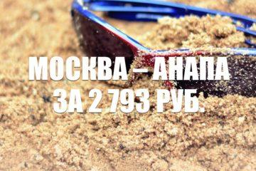 Москва – Анапа за 2 793 руб.
