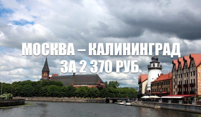 Авиабилеты Москва — Калининград за 2 370 руб.