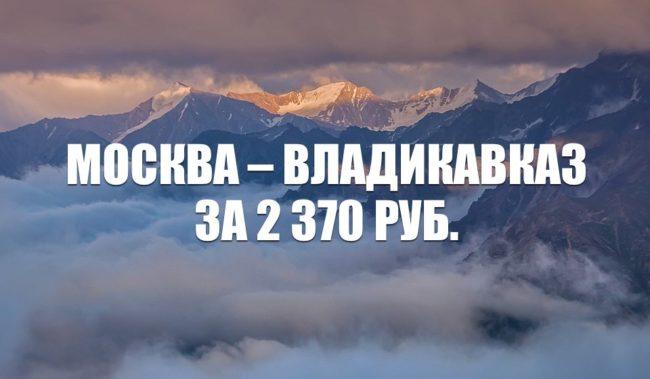 Авиабилеты Москва – Владикавказ за 2 370 руб.