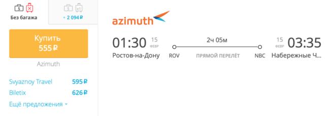 Авиабилеты Азимута по 555 рублей на 2020 год