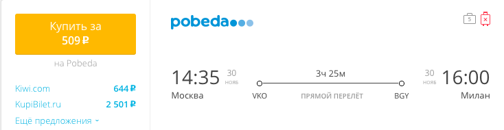 Пример бронирования авиабилета Москва – Милан за 499 рублей