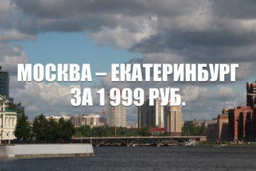 Москва – Екатеринбург за 1 999 руб.