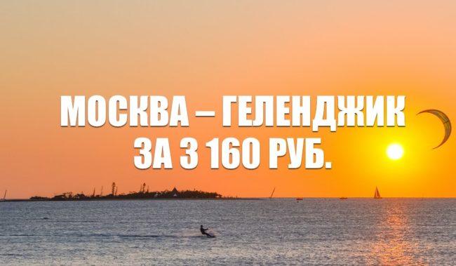 Авиабилеты Москва - Геленджик за 3160 руб