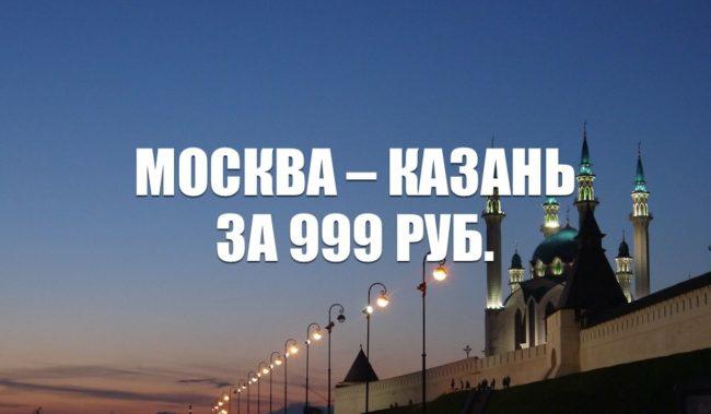 Авиабилеты Победы Москва - Казань за 999 руб