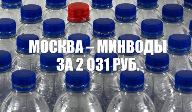 Авиабилеты Москва - Минводы за 2 031 руб