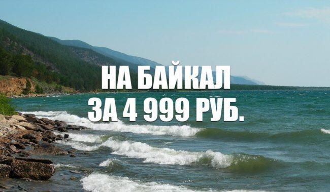 Билеты Победы Москва - Иркутск за 4999 руб