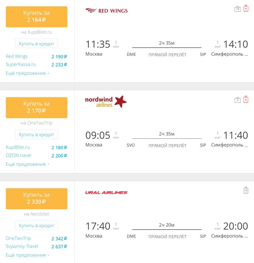 Пример бронирование билетов Москва - Симферополь (Крым)
