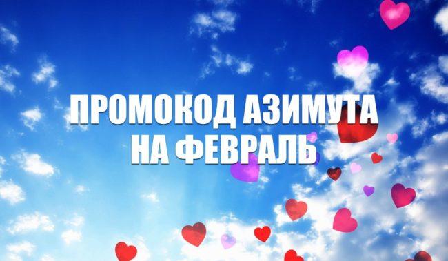 Промокод авиабилеты Азимут февраль 2021