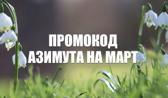 Промокод Азимута на март 2021