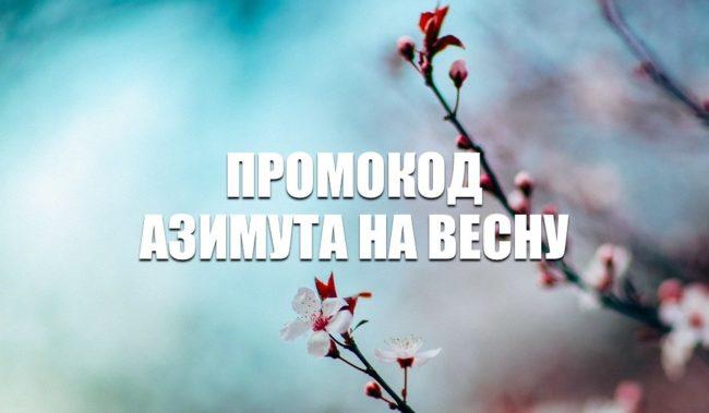 Промокод «Азимута» на весну 2021