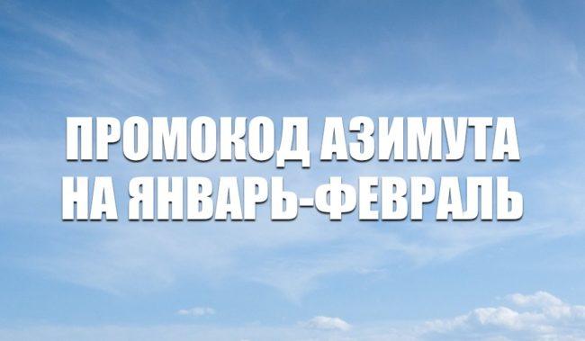 Промокод авиабилеты Азимут январь-февраль 2021