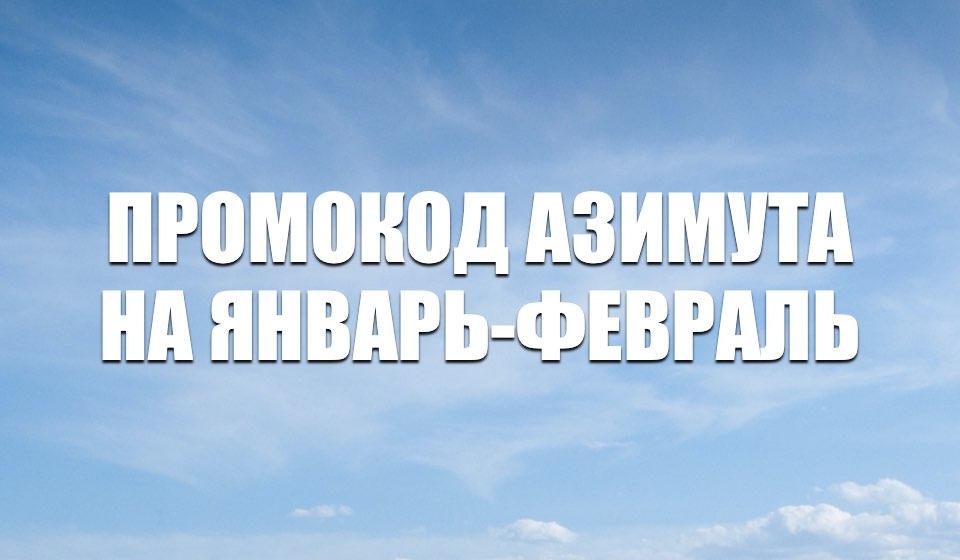 Промокод авиакомпании «Азимут» на январь-февраль 2021