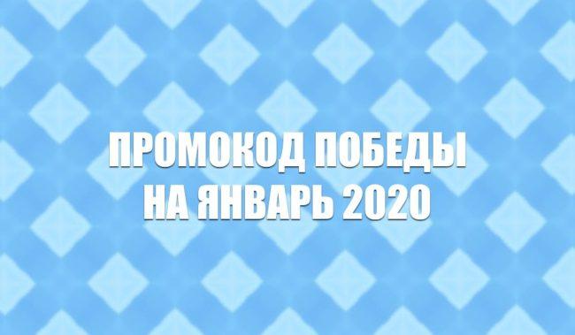 Промокоды Победы на январь 2020