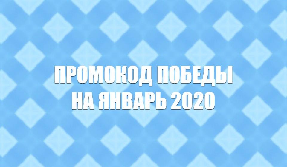 Промокод на авиабилеты «Победы» на январь 2020