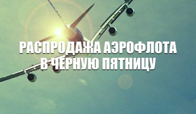 Распродажа авиабилетов Аэрофлота в Черную Пятницу 2020