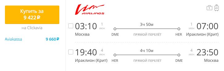 Пример бронирования авиабилетов Москва – Ираклион за 9422 рублей