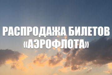 распродажа билетов Аэрофлота в Красноярск на лето и осень 2021