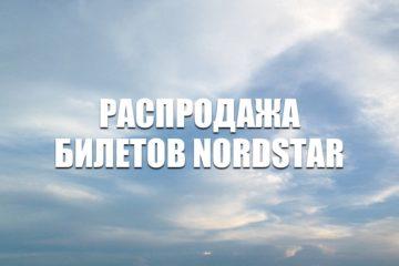 Распродажа билетов Nordstar на осень 2021-весну 2022