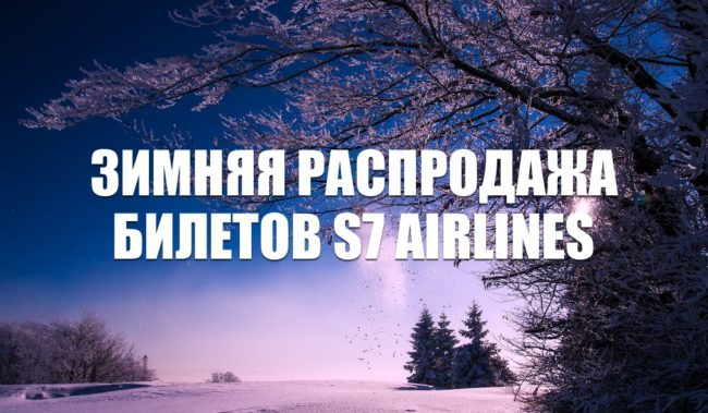 Распродажа билетов S7 Airlines на 2021 год