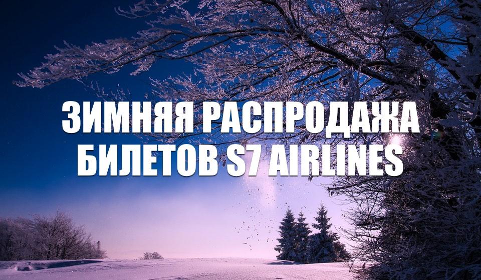 Распродажа билетов S7 Airlines со скидкой до 50% по 100 маршрутам