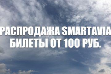 Распродажа билетов Smartavia на 2020-2021