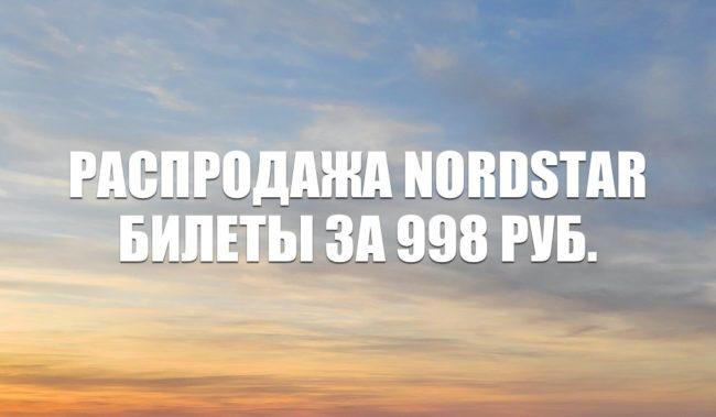 Распродажа Nordstar билеты за 998 руб.