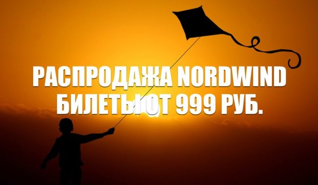 Распродажа Nordwind: авиабилеты от 999 руб. на 2020