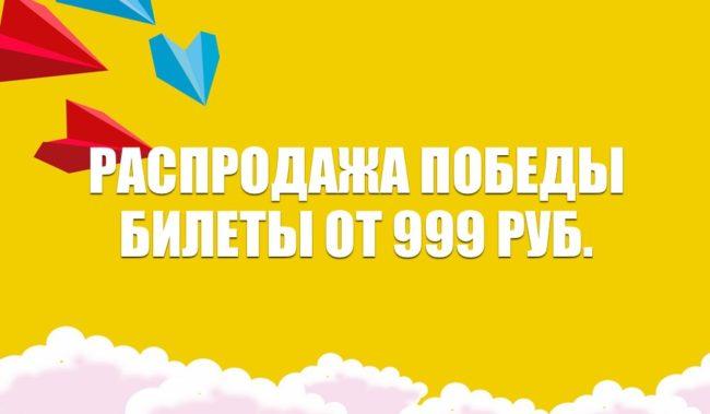 Авиабилеты Победы от 999 рублей на осень 2020