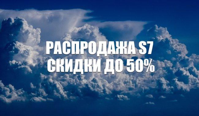 Распродажа S7 скидки на билеты 50%