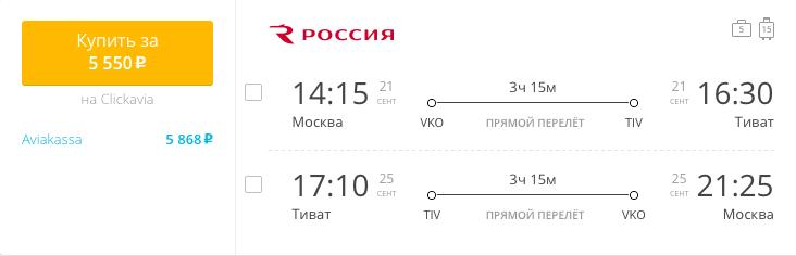 Пример бронирования авиабилетов Москва – Тиват за 5 550 рублей