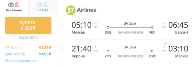 Пример бронирования авиабилетов Москва – Верона за 9 027 рублей