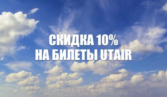 Скидка 10% на билеты Utair