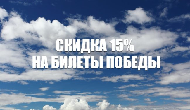 Скидка 15% на билеты «Победы» на ноябрь 2020-март 2021