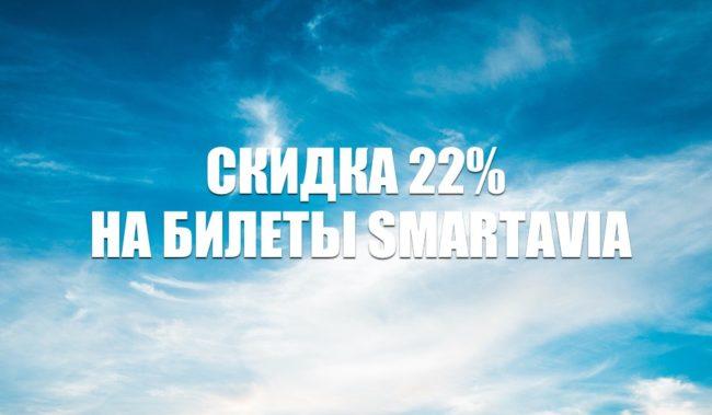 Скидка 22% на билеты Smartavia на ноябрь 2020-март 2021