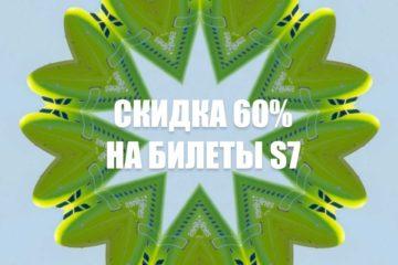 Скидка 60% на билеты S7