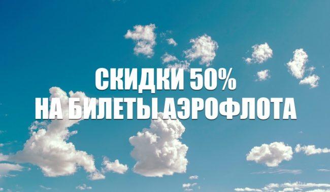 Скидки 50% на билеты Аэрофлота