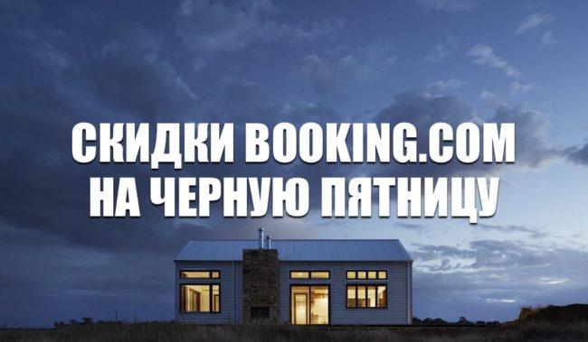 Скидки Booking.com Черная Пятница 30%
