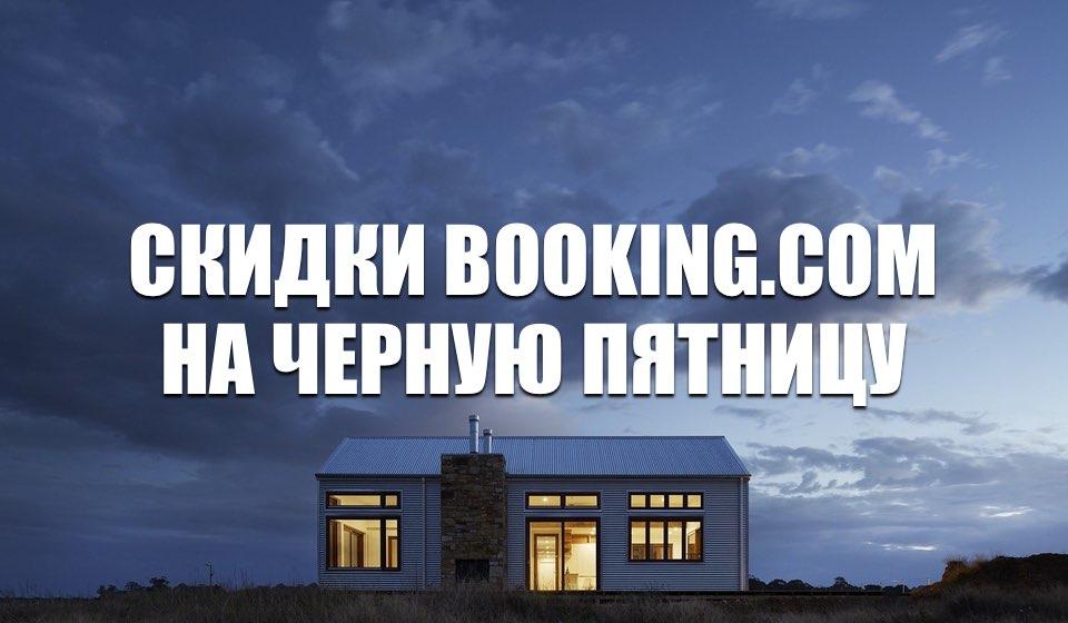 Скидки Booking.com на «Черную Пятницу» от 30%