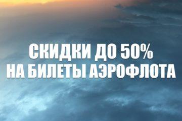 Скидки до 50% на билеты Аэрофлота