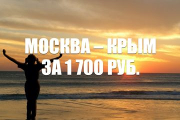 Авиабилеты Москва – Симферополь за 1 700 руб