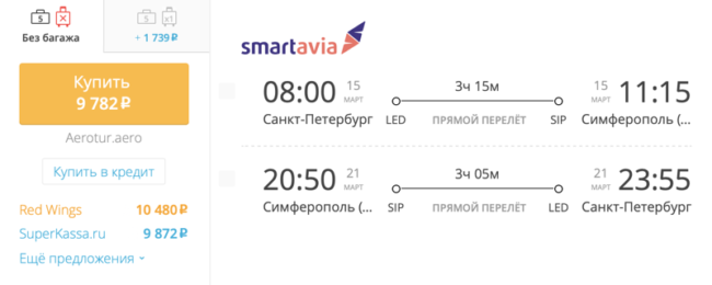 Бронирование авиабилетов Санкт-Петербург – Симферополь за 9 782 рублей