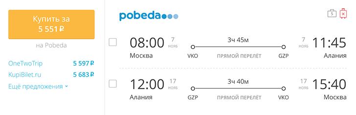Пример бронирования авиабилетов Москва – Алания за 5 551 рублей
