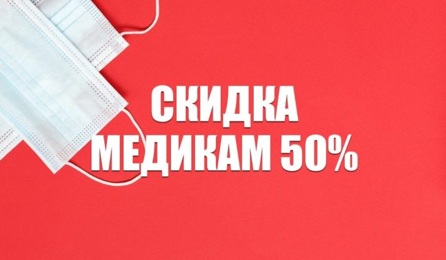 Уральские дарят скидку 50 медикам