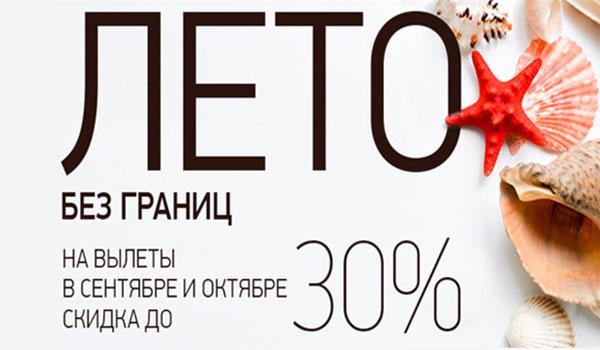 Акция Уральские авиалинии скидка на авиабилеты до 30%