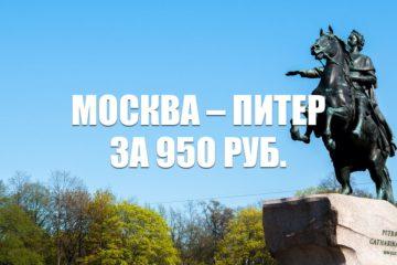 Авиабилеты Москва – Санкт-Петербург за 950 руб.