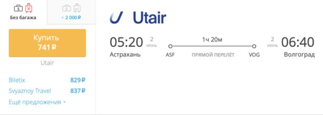 Бронирование авиабилетов Астрахань - Волгоград за 741 рублей
